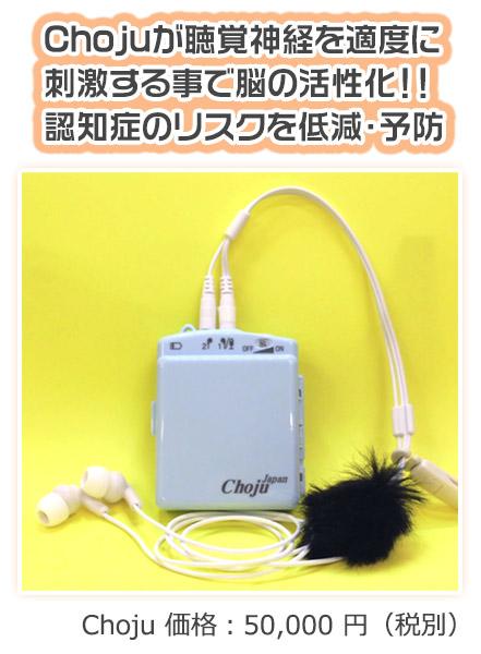 Chojyu 50,000円