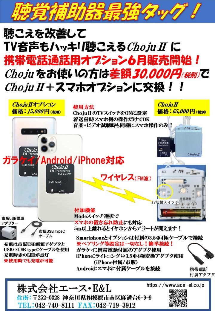 スマートフォンオプションはChoju2にジャック接続するだけで簡単に通話が出来る機械です。