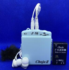 TV音声がハッキリ聴こえる高機能集音器ChojuⅡの画像です。