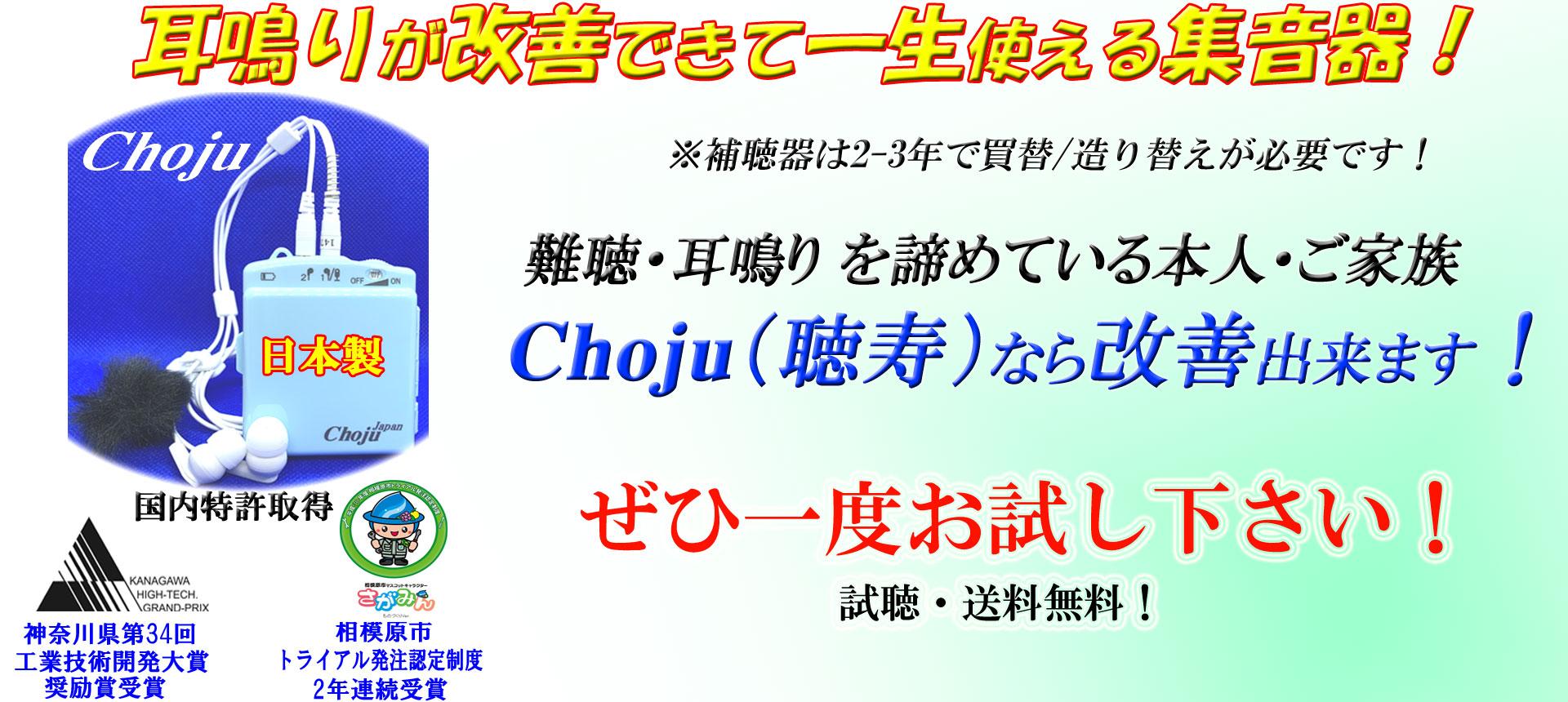 集音器Chojuホームページのトップページです。