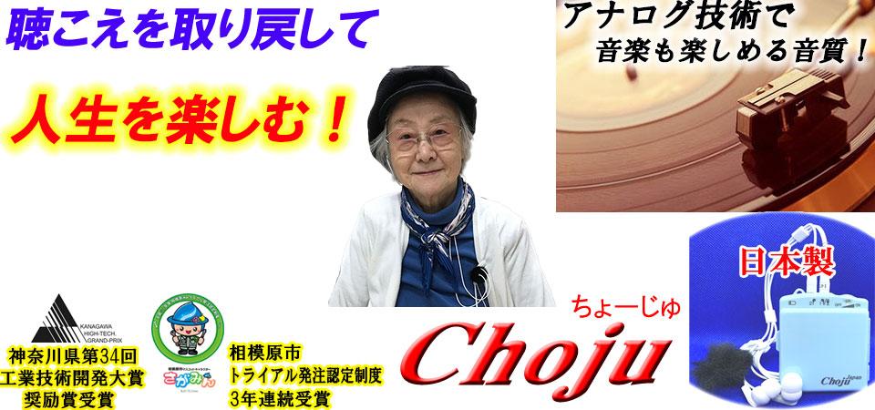 ChojuのホームページTop